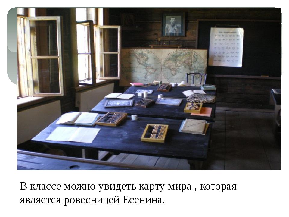 В классе можно увидеть карту мира , которая является ровесницей Есенина.