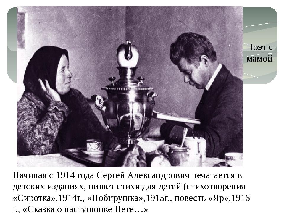 Начиная с 1914 года Сергей Александрович печатается в детских изданиях, пишет...