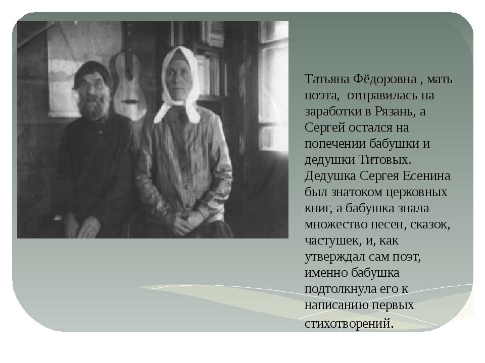Татьяна Фёдоровна , мать поэта, отправилась на заработки в Рязань, а Сергей о...