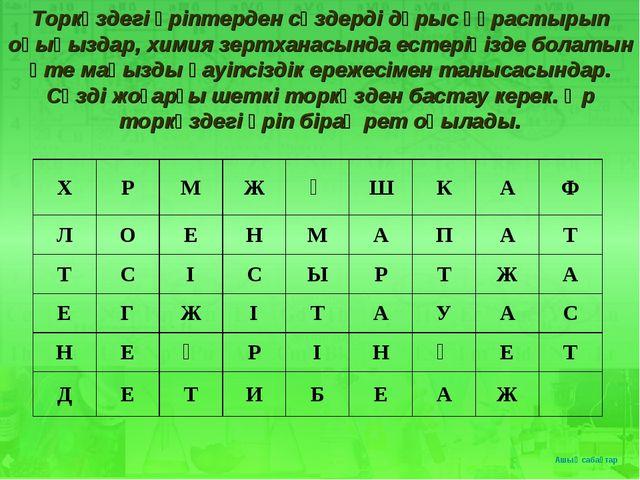 Торкөздегі әріптерден сөздерді дұрыс құрастырып оқыңыздар, химия зертханасын...