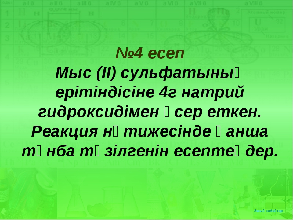 №4 есеп Мыс (ІІ) сульфатының ерітіндісіне 4г натрий гидроксидімен әсер еткен...