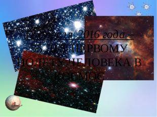 12 апреля 2016 года – 55 ЛЕТ ПЕРВОМУ ПОЛЕТУ ЧЕЛОВЕКА В КОСМОС