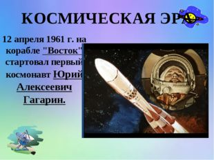 """КОСМИЧЕСКАЯ ЭРА 12 апреля 1961 г. на корабле """"Восток"""" стартовал первый космон"""
