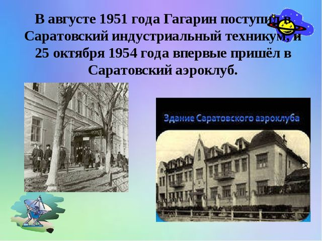 В августе 1951 года Гагарин поступил в Саратовский индустриальный техникум,...