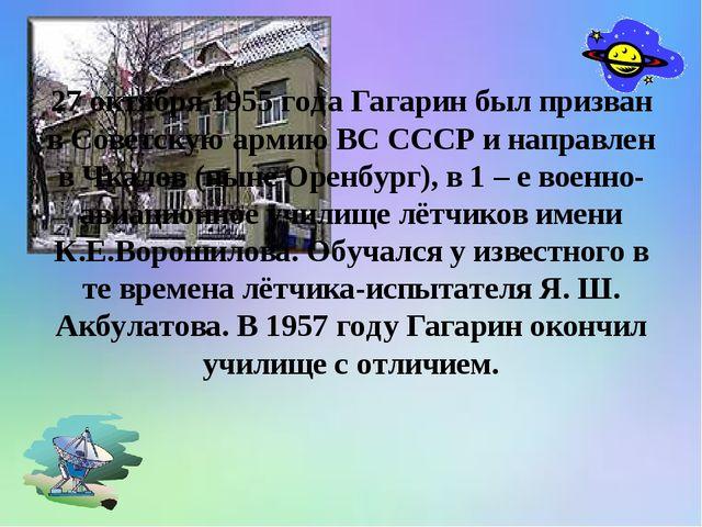 27 октября 1955 года Гагарин был призван в Советскую армию ВС СССР и направл...