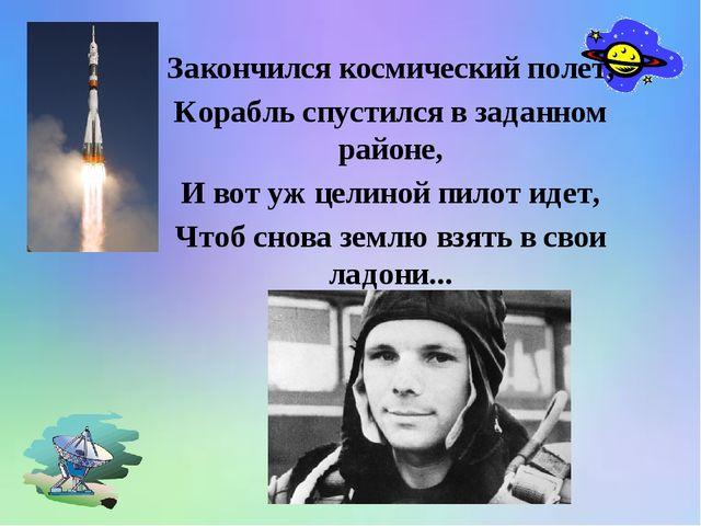 Закончился космический полет, Корабль спустился в заданном районе, И вот уж...