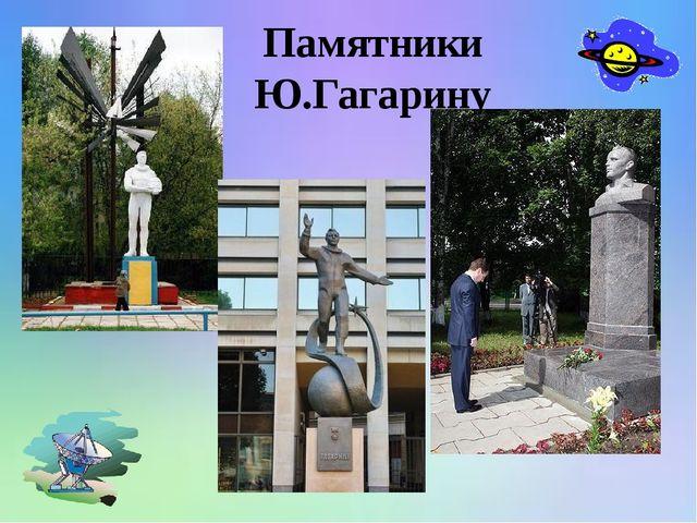 Памятники Ю.Гагарину