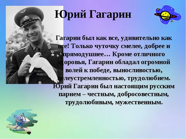 Гагарин был как все, удивительно как все! Только чуточку смелее, добрее и пря...