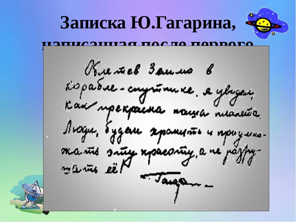 Записка Ю.Гагарина, написанная после первого полета.