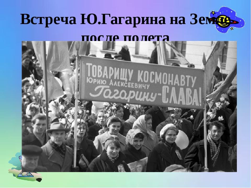 Встреча Ю.Гагарина на Земле после полета