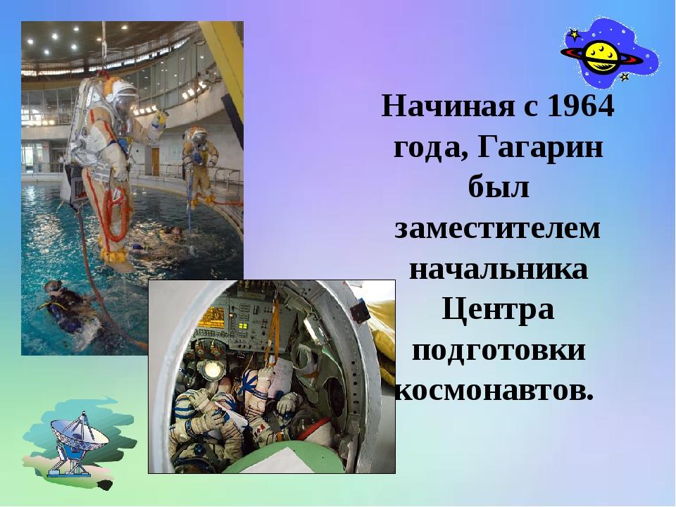 Начиная с 1964 года, Гагарин был заместителем начальника Центра подготовки ко...
