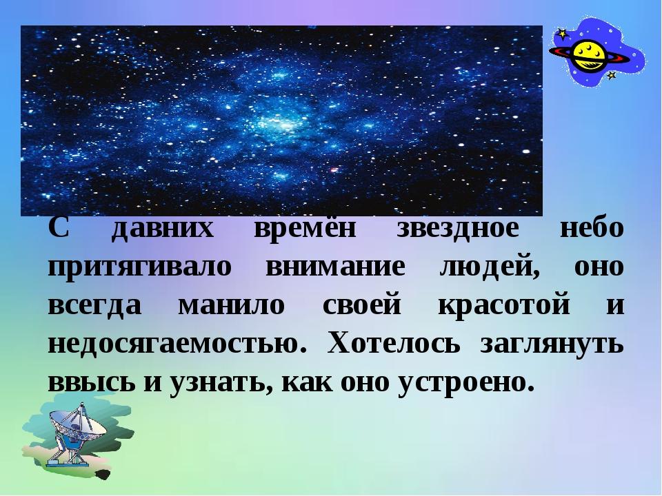 С давних времён звездное небо притягивало внимание людей, оно всегда манило...