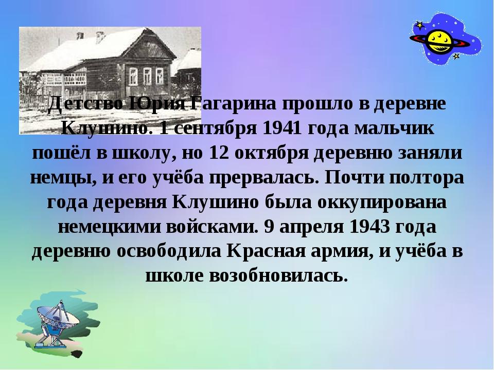 Детство Юрия Гагарина прошло в деревне Клушино. 1 сентября 1941 года мальчик...