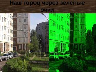Наш город через зеленые очки Слайд 33