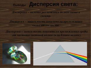 Выводы Дисперсия света: Дисперсия – явление разложения белого света в спектр.