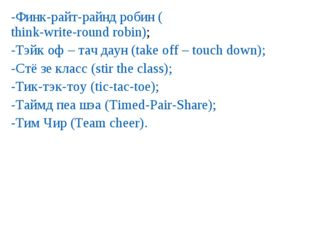 -Финк-райт-райнд робин (think-write-round robin); -Тэйк оф – тач даун (take o