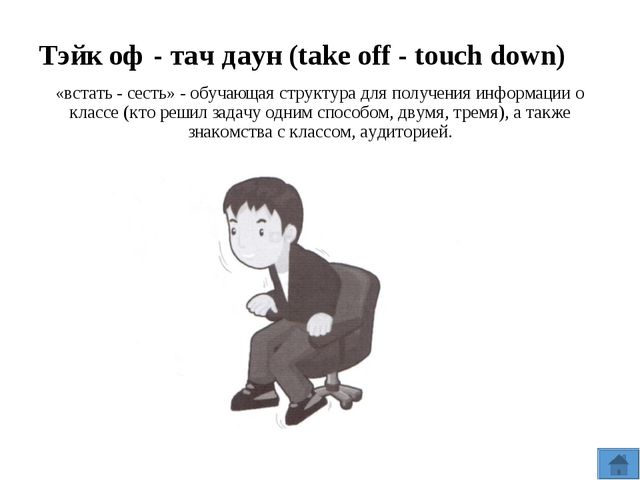 Тэйк оф - тач даун (take off - touch down) «встать - сесть» - обучающая струк...