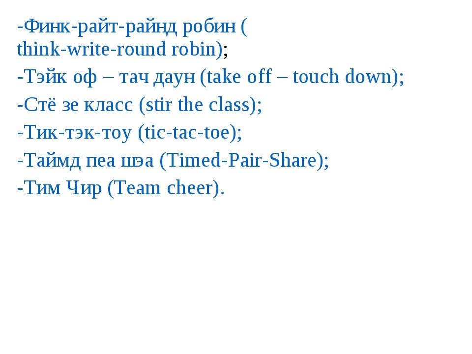 -Финк-райт-райнд робин (think-write-round robin); -Тэйк оф – тач даун (take o...