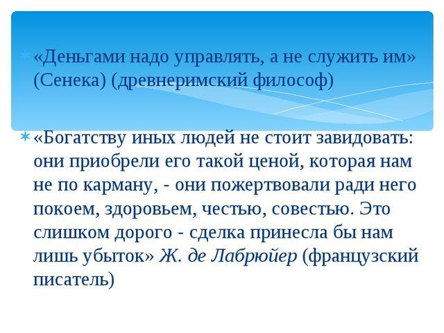 «Деньгами надо управлять, а не служить им» (Сенека) (древнеримский философ) «...