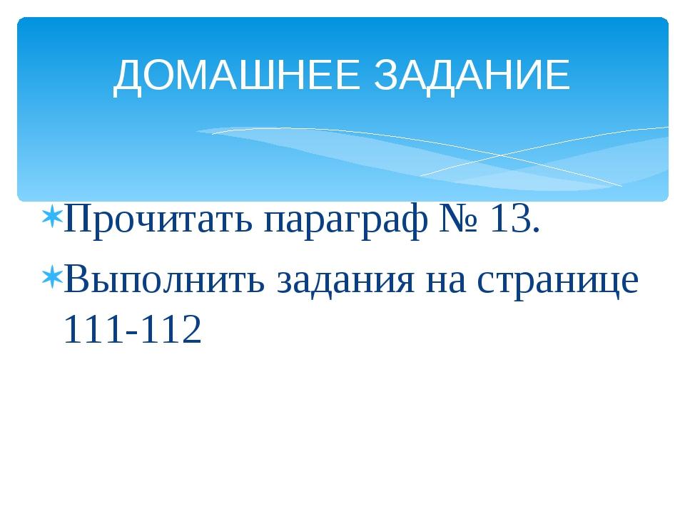 Прочитать параграф № 13. Выполнить задания на странице 111-112 ДОМАШНЕЕ ЗАДАНИЕ