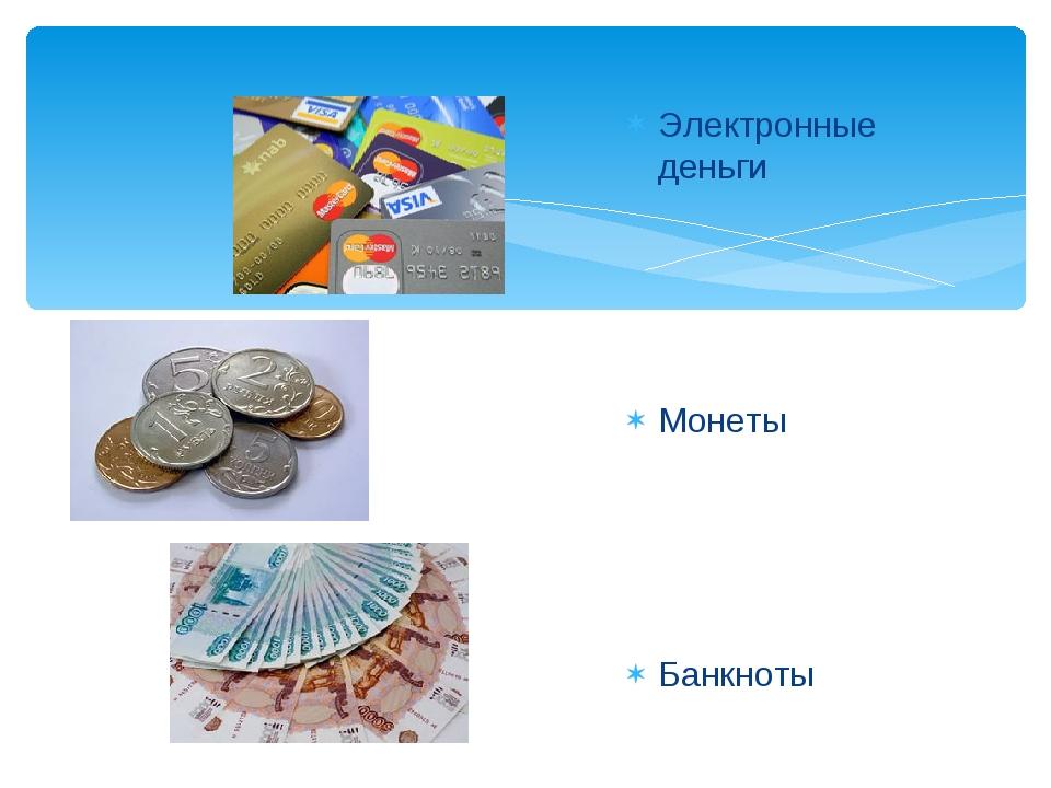 Электронные деньги Монеты Банкноты