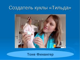 Создатель куклы «Тильда» Тоне Финангер