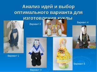 Анализ идей и выбор оптимального варианта для изготовления куклы Вариант 1 Ва