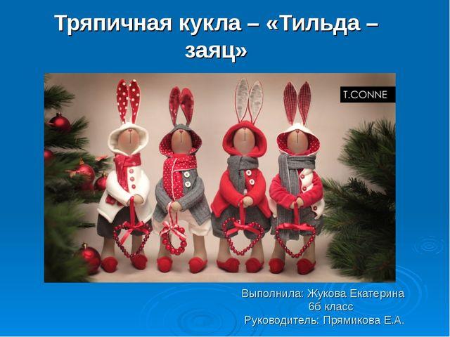Тряпичная кукла – «Тильда – заяц» Выполнила: Жукова Екатерина 6б класс Руково...