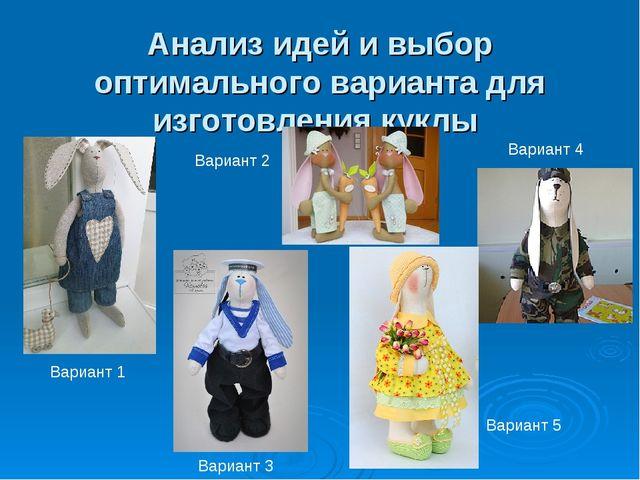 Анализ идей и выбор оптимального варианта для изготовления куклы Вариант 1 Ва...