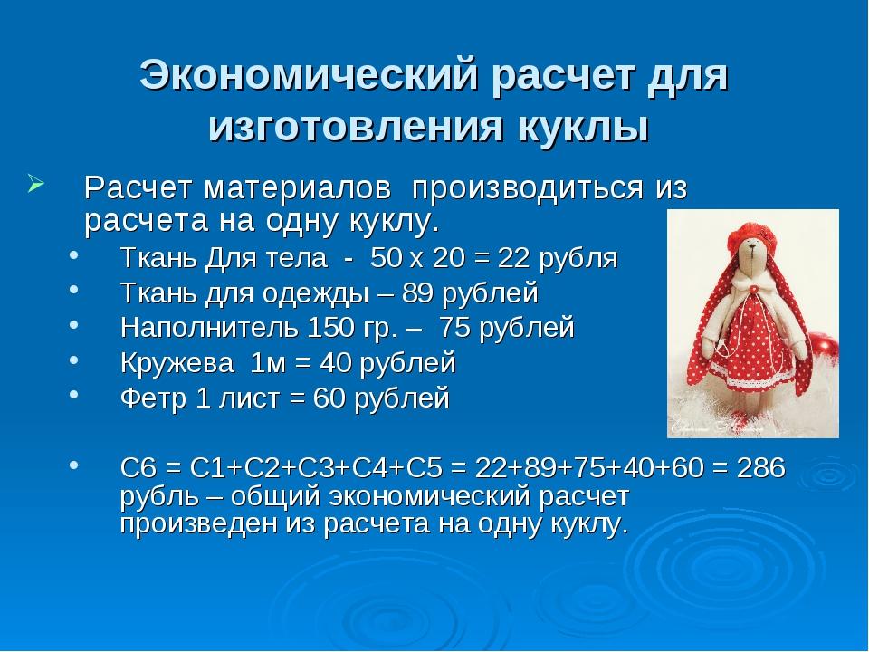 Экономический расчет для изготовления куклы Расчет материалов производиться и...