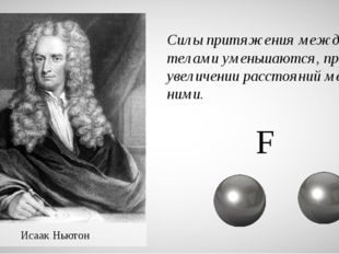 Исаак Ньютон F Силы притяжения между телами уменьшаются, при увеличении расст