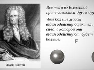 Исаак Ньютон Все тела во Вселенной притягиваются друг к другу. Чем больше мас