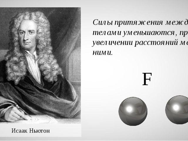 Исаак Ньютон F Силы притяжения между телами уменьшаются, при увеличении расст...
