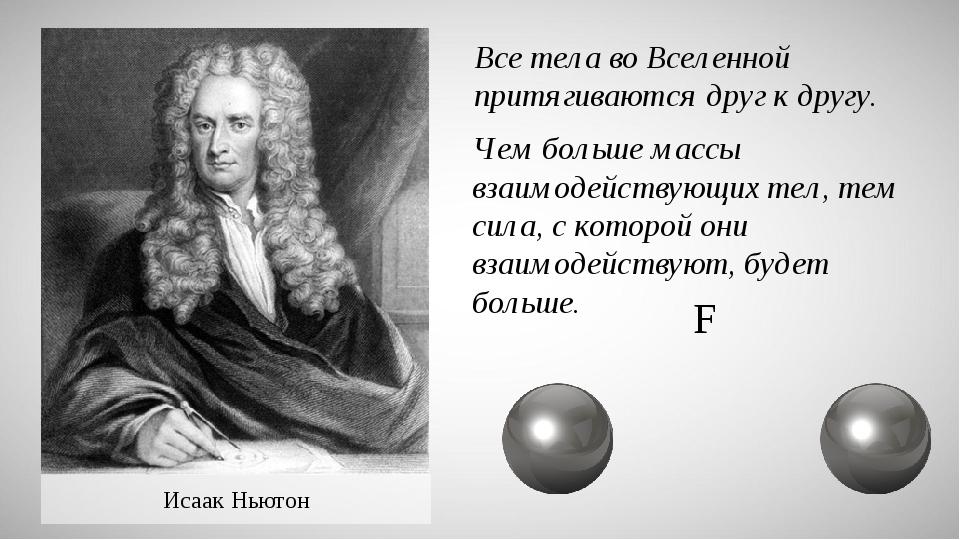 Исаак Ньютон Все тела во Вселенной притягиваются друг к другу. Чем больше мас...