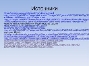 Источники https://yandex.ru/images/search?p=1&text=нотки&img_url=http%3A%2F%2