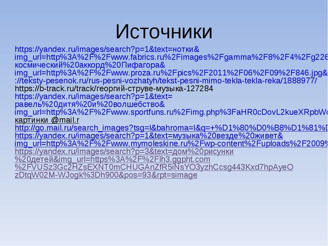Источники https://yandex.ru/images/search?p=1&text=нотки&img_url=http%3A%2F%2...
