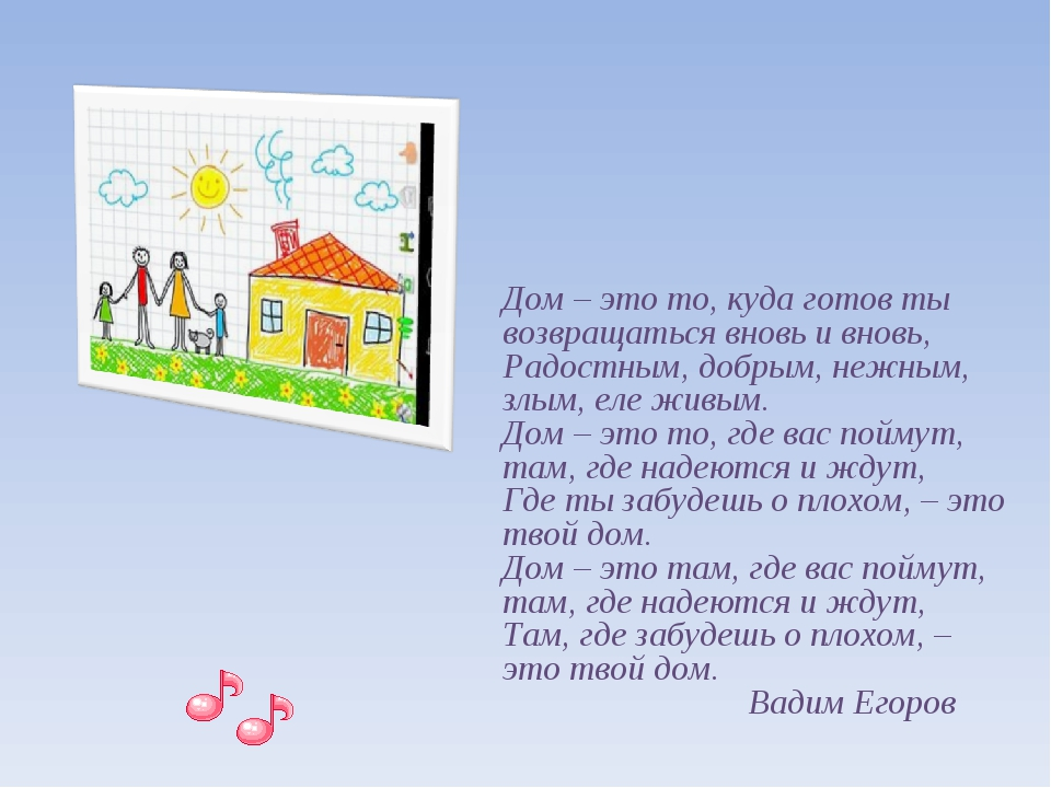 Дом – это то, куда готов ты возвращаться вновь и вновь, Радостным, добрым, не...