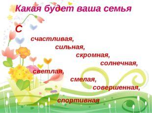 Какая будет ваша семья С счастливая, сильная, скромная, солнечная, светлая, с