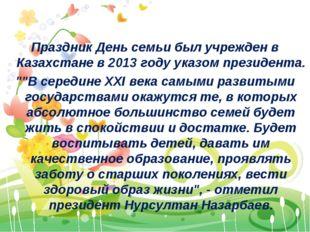 Праздник День семьи был учрежден в Казахстане в 2013 году указом президента.