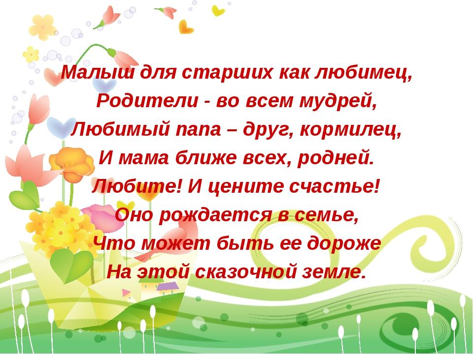 Малыш для старших как любимец, Родители - во всем мудрей, Любимый папа – дру...
