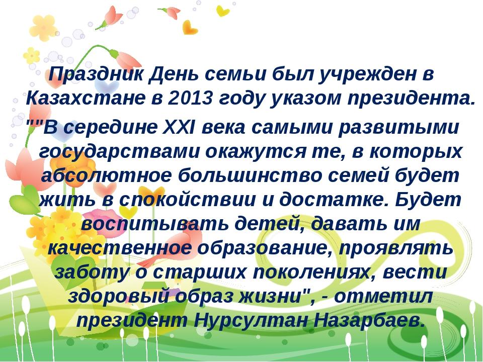 Праздник День семьи был учрежден в Казахстане в 2013 году указом президента....