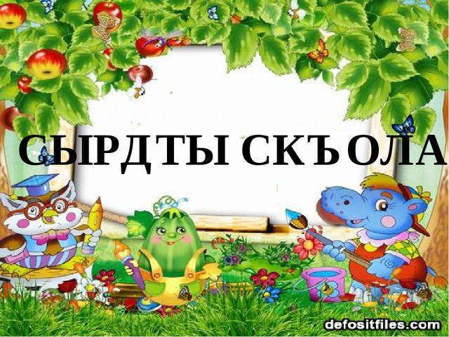 СЫРДТЫ СКЪОЛА ASUS: