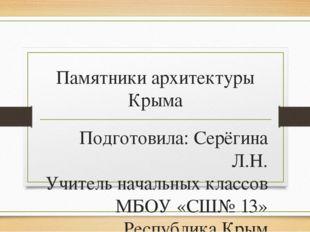 Памятники архитектуры Крыма Подготовила: Серёгина Л.Н. Учитель начальных клас