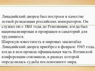 Ливадийский дворец был построен в качестве летней резиденции российских импе