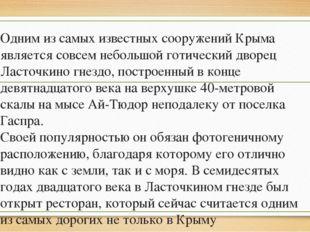 Одним из самых известных сооружений Крыма является совсем небольшой готическ