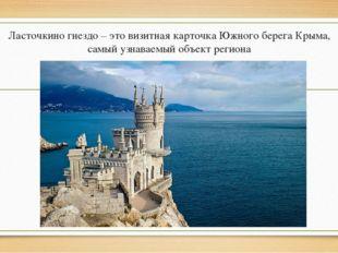 Ласточкино гнездо – это визитная карточка Южного берега Крыма, самый узнаваем