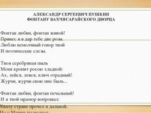 АЛЕКСАНДР СЕРГЕЕВИЧ ПУШКИН ФОНТАНУ БАХЧИСАРАЙСКОГО ДВОРЦА Фонтан любви, фонта
