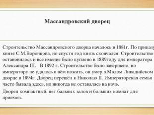 Массандровский дворец Строительство Массандровского дворца началось в 1881г.