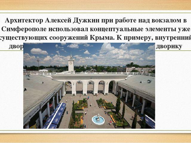 Архитектор Алексей Дужкин при работе над вокзалом в Симферополе использовал к...