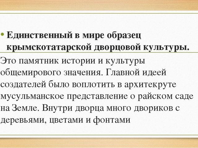 Единственный в мире образец крымскотатарской дворцовой культуры. Это памятн...